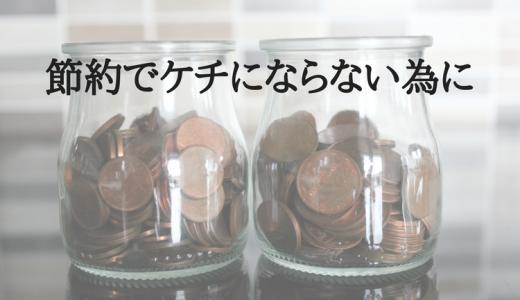 節約とケチの違いは何?ケチと思われず賢い節約主婦になる方法