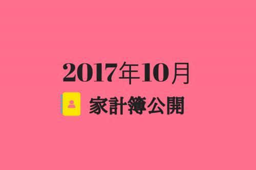 【世帯年収500万円】2017年10月家計簿公開