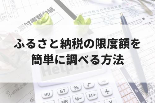 ふるさと納税の限度額を簡単により正確に調べる方法