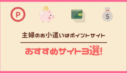 【厳選】ポイ活・主婦のお小遣い稼ぎにおすすめのポイントサイト3選!
