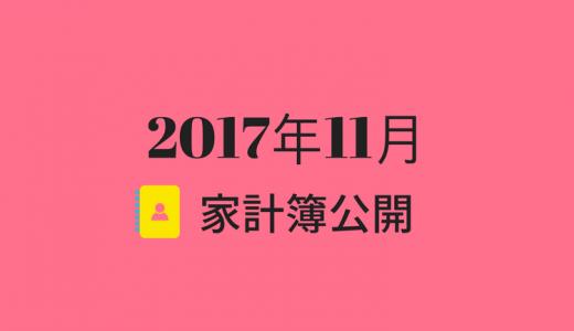 【世帯年収500万円】2017年11月家計簿公開