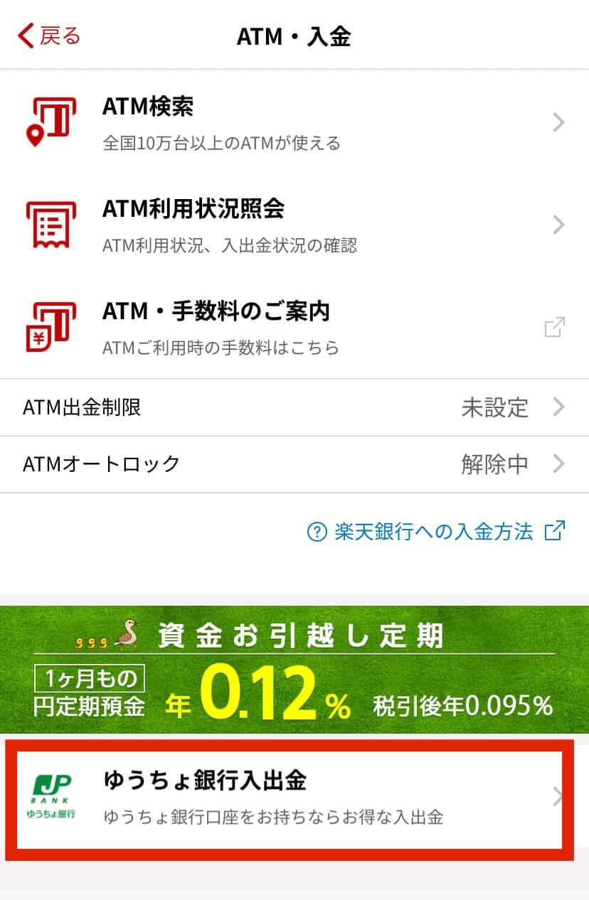 銀行 atm 手数料 楽天
