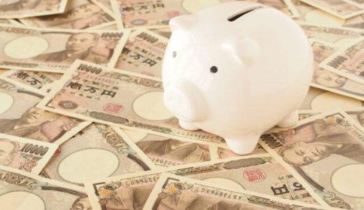 世帯年収500万円のリアルな貯金額!年間100万円以上貯めれる8つの秘訣