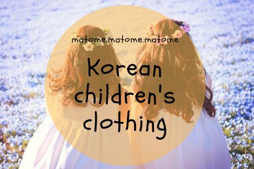 楽天市場でオススメ!韓国子ども服サイトまとめ