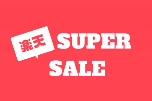 【楽天スーパーセール参戦】プチプラ韓国子ども服を購入
