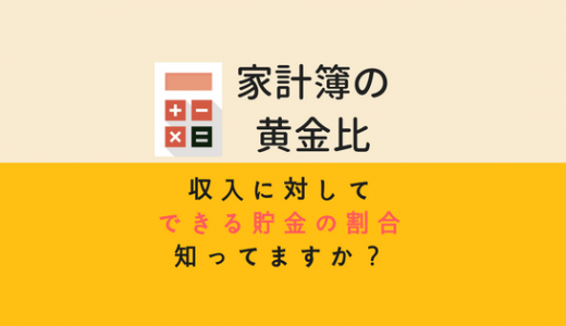 【家計簿の黄金比率】家族4人・手取り20万円台の収入に見合った生活費の予算はいくら?