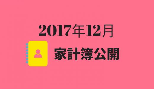 【世帯年収500万】12月家計簿公開