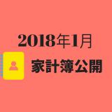 2018年1月家計簿
