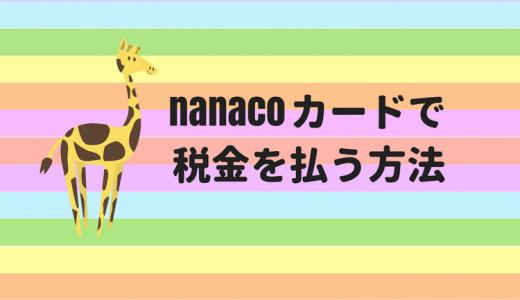 nanacoカードで車の税金や住民税・国民保険料をお得に支払う方法