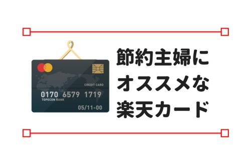 節約主婦にオススメなクレジットカードは楽天カード