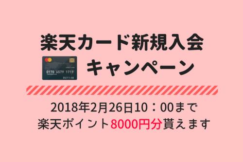 3ヶ月ぶりのチャンス!楽天カード新規入会8000ポイント貰えるのは2月26日まで