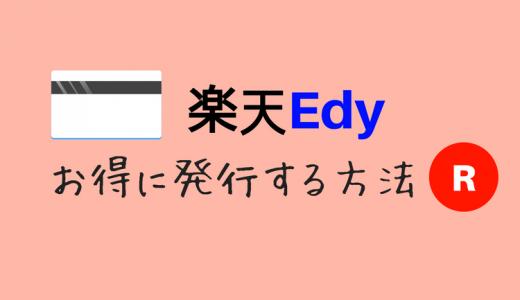 【保存版】楽天Edyを無料でお得に発行する方法と注意点