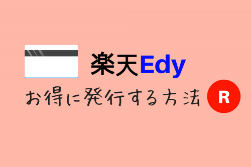 【まとめ】楽天Edyを無料でお得に発行する方法と注意点