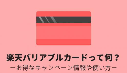 2020年12月27日まで!セブンで楽天バリアブルカードを購入して1000ポイント貰える方法