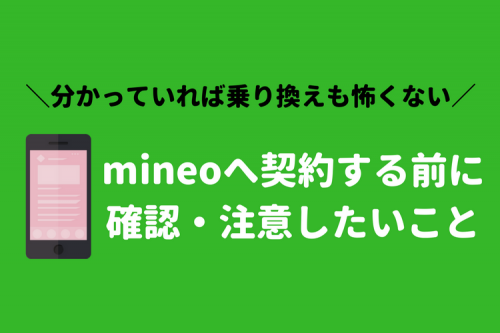 mineoを契約する前に確認・注意する4つのこと