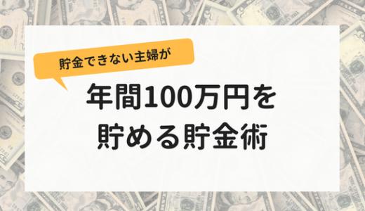 貯金できない主婦が年間100万円貯めるために今から始める3つの事