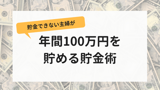 貯金できない主婦が年間100万円を貯める貯金術