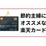 節約主婦におすすめのクレジットカード
