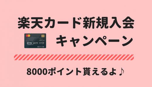 5/21まで!楽天カード新規入会で8000ポイント貰える3ヶ月ぶりのチャンス