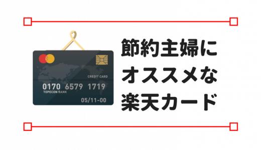 2019年楽天カードでポイントを貯める方法!お得に貯まって節約・ポイ活できる