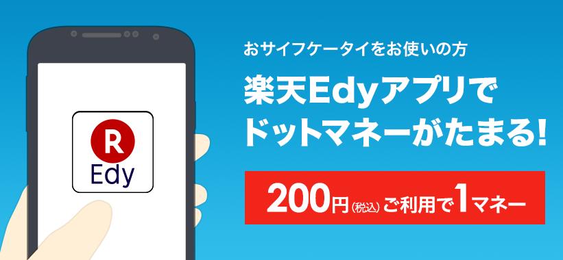 楽天Edyアプリでドットマネーが貯めれる