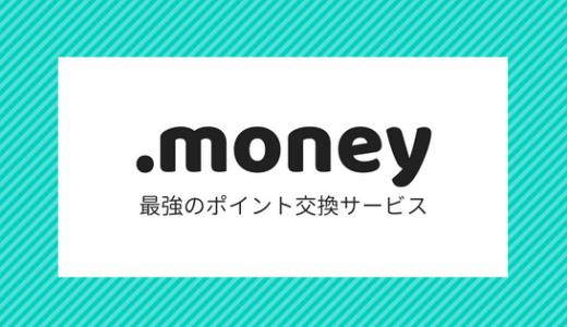 貯めたポイントはドットマネー(.money)に交換・換金するのがおすすめ!メリット・デメリットは?