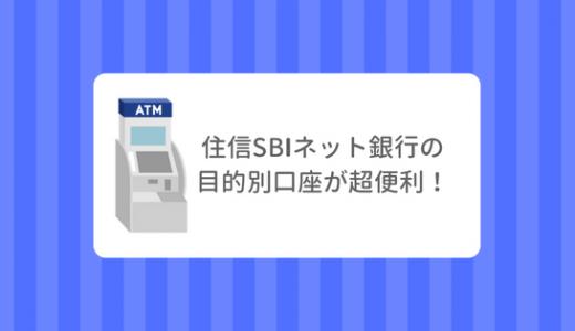 住信SBIネット銀行の目的別口座と自動入金サービスで貯金を楽に管理する方法