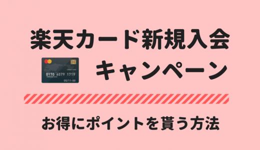 9/25まで!楽天カードを発行して7000ポイントを確実に貰う方法