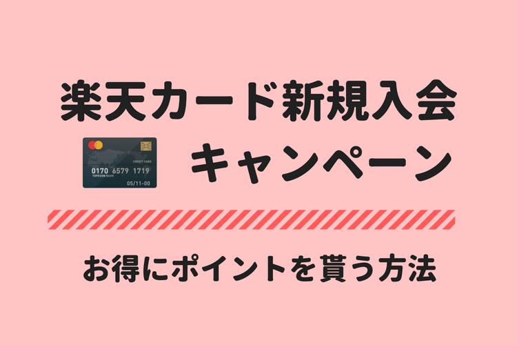 楽天カード新規入会キャンペーンをお得に貰う方法