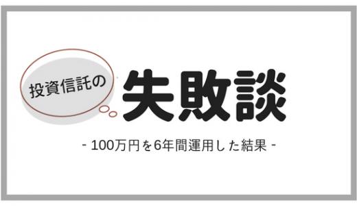 投資初心者の失敗から学ぶ!銀行で100万円を投資信託で運用した結果・・・驚愕