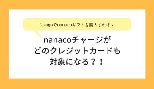 Kiigoでnanacoギフトをクレジットカードで購入してチャージする方法。nanacoチャージ対象外のクレジットカードでもお得に税金が支払える