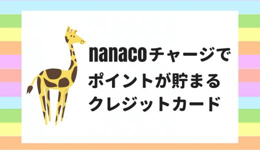 2019年nanacoチャージでポイントが貯まるおすすめクレジットカード4選!利用登録方法と注意点