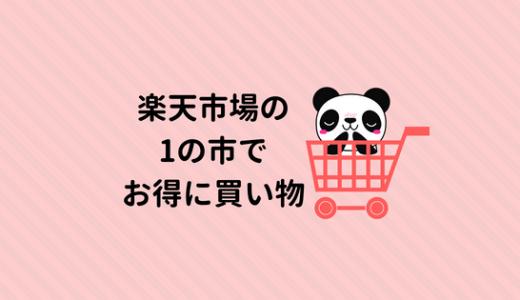 9/1から!楽天市場1の市で1円商品・ポイント11倍のキャンペーン情報