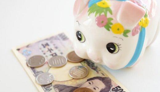 貯金ができる人に共通する4つの特徴!お金が貯まる人のここがスゴい!