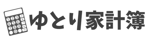 貯金×節約情報ブログ「ゆとり家計簿」低収入でもポイ活でお得に生活