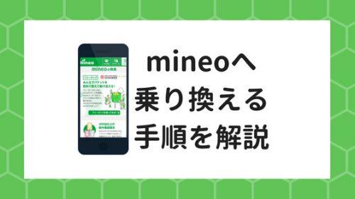 mineoに乗り換える方法と設定手順をやさしく解説|MNPあり・シングルプラン対応