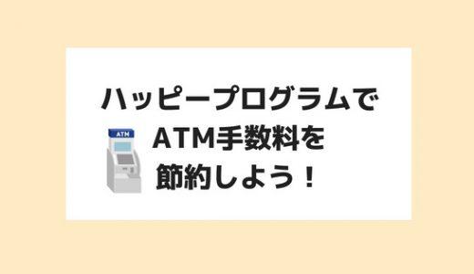 楽天銀行のハッピープログラムでATM手数料が節約できる!会員ランクをあげる方法