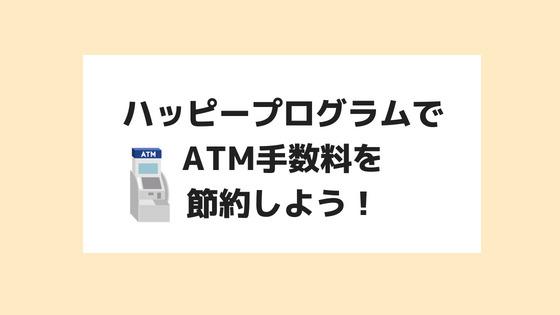 楽天銀行のハッピープログラムを活用してATM手数料を節約しよう