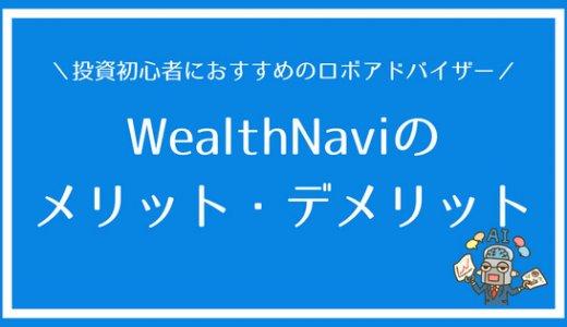 WealthNavi(ウェルスナビ)のメリット・デメリット!投資初心者におすすめする2つの理由