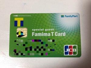 ファミマTカードクレジット機能つき