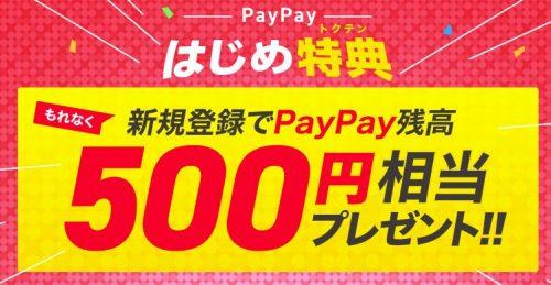 PayPay(ペイペイ)の登録方法と使い方とキャンペーン
