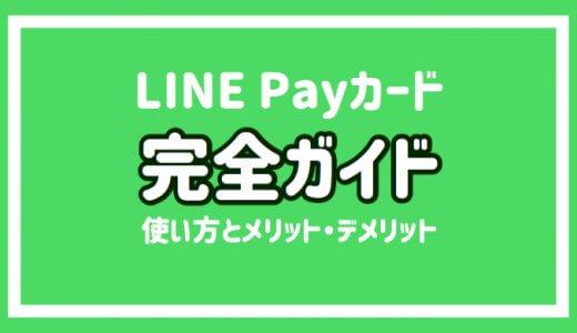 LINE Pay(ラインペイ)カードの使い方とメリット・デメリット!還元率が最大2%で節約主婦におすすめです。