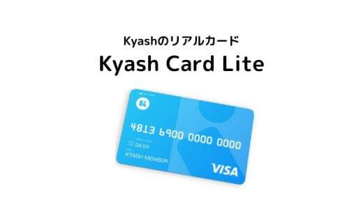 KyashのリアルカードがKyash Card Liteへ変更!Kyash VISAカードへ切り替えるべきか考えてみた!