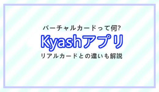 Kyashのバーチャルカードはリアルカードが届くまでにおすすめ!違いや発行方法・使い方を解説