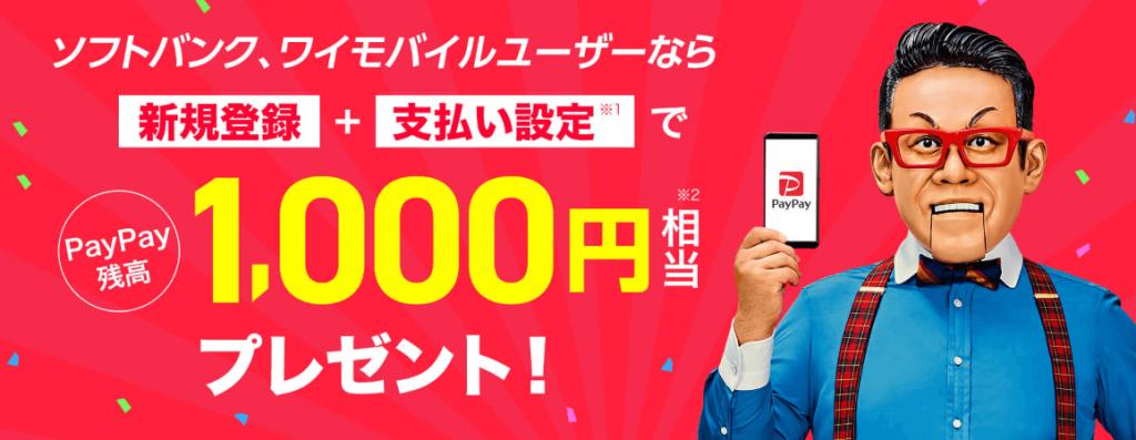 ソフトバンク・ワイモバイルユーザーはPayPayに登録すると1000円貰える