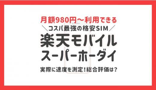 楽天モバイルスーパーホーダイの評価は?メリット多すぎ!低速モードの速度を測定してみたら意外と使えるコスパ最強の格安SIM