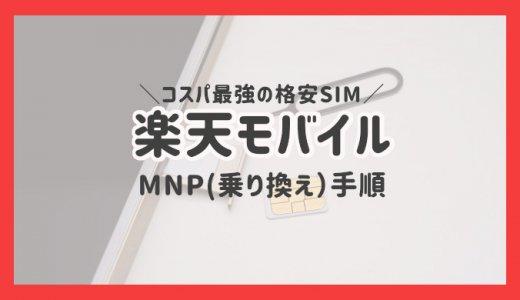楽天モバイルにMNP(乗り換え)する手順を分かりやすく解説!開通するまでに時間はどれくらいかかる?