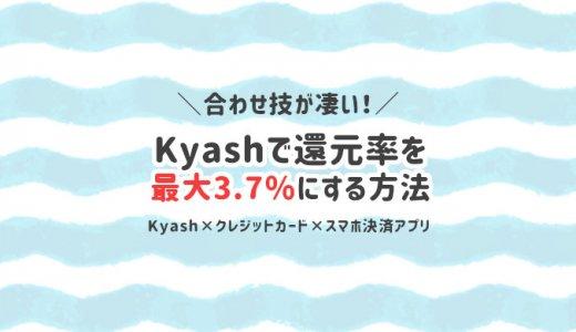 Kyashで還元率を最大3.7%にアップする合わせ技が最強!PayPayや楽天ペイの登録カードにおすすめ