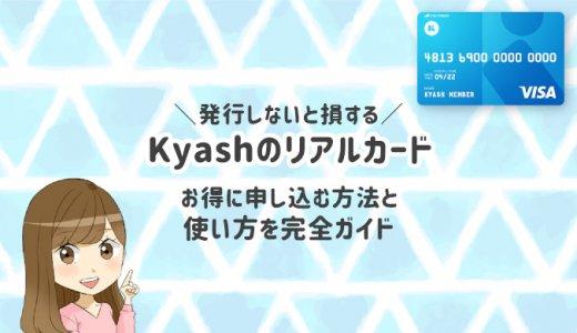 発行しないと損!KyashのVISAリアルカードをお得に申し込みする方法と使い方を完全ガイド