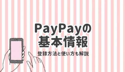 【ペイ活】PayPay(ペイペイ)の使い方とチャージ方法を分かりやすく解説!限度額に注意してお得に使おう